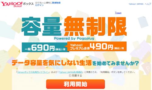 yahoo-box.PNG (1)