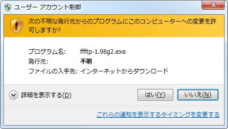 FFFTP (3)