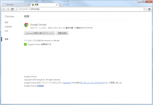 Google-Chrome-64bit-Stable (5)