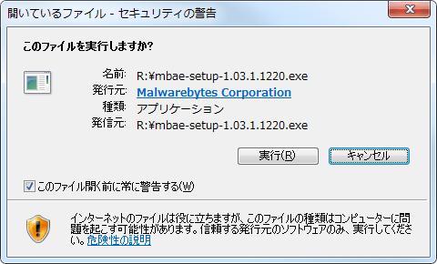 Malwarebytes Anti-Exploit (3)