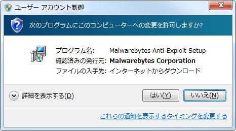 Malwarebytes Anti-Exploit (4)