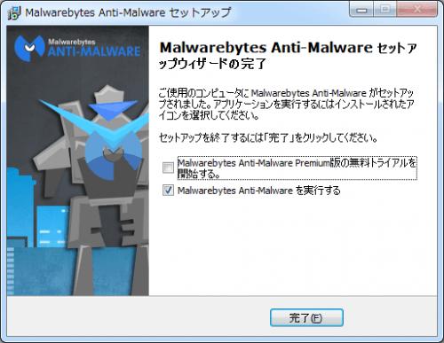 Malwarebytes-Anti-Malware (16)