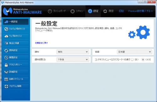 Malwarebytes-Anti-Malware (20)
