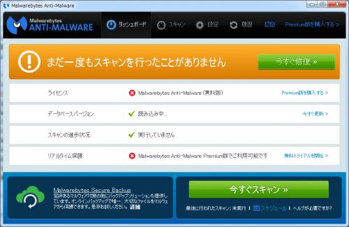 Malwarebytes-Anti-Malware (21)