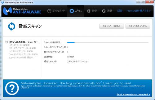 Malwarebytes-Anti-Malware (22)