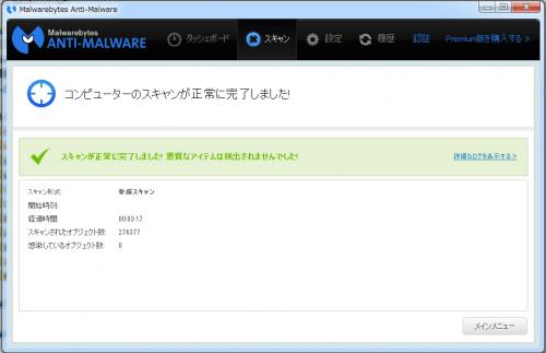Malwarebytes-Anti-Malware (23)
