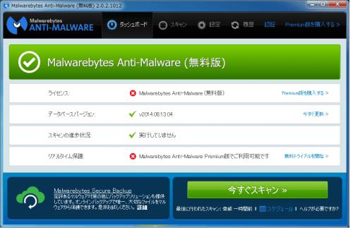 Malwarebytes-Anti-Malware (24)