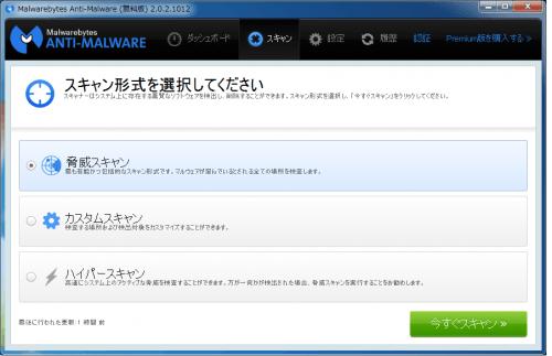 Malwarebytes-Anti-Malware (25)
