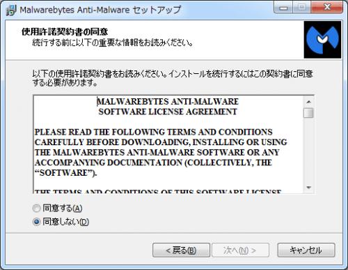 Malwarebytes-Anti-Malware (7)