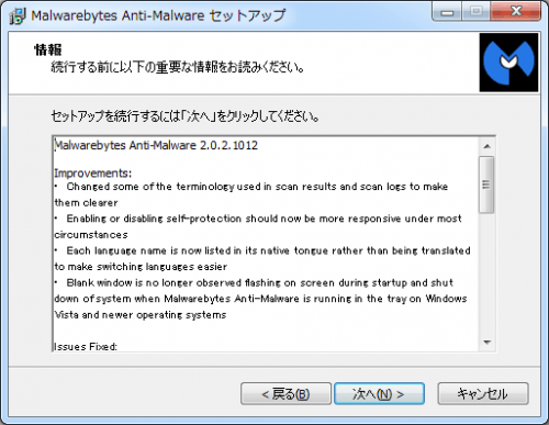 Malwarebytes-Anti-Malware (9)