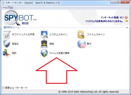 Spybot-2.4 (10)