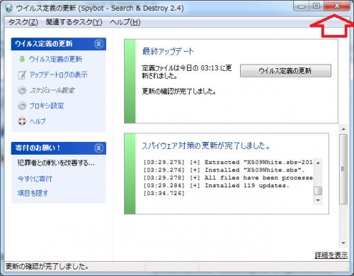 Spybot-2.4 (12)