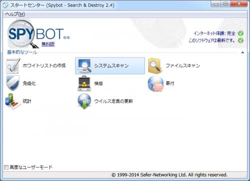 Spybot-2.4 (13)