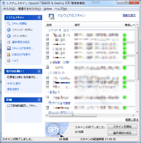 Spybot-2.4 (16)
