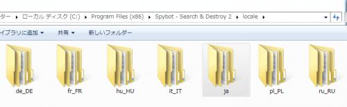 Spybot-2.4 (7)