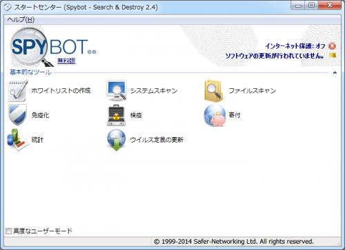 Spybot-2.4 (9)