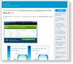 アンチマルウェアソフト「Malwarebytes Anti-Malware」の日本語化と使い方 | ハルパス