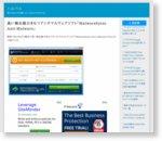 高い検出能力をもつアンチマルウェアソフト「Malwarebytes Anti-Malware」 | ハルパス