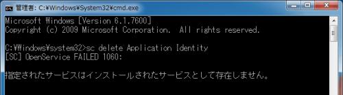 cmd-delete-service (10)