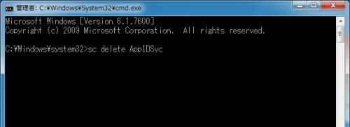 cmd-delete-service (6)