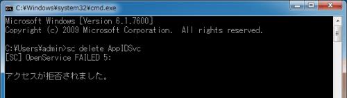 cmd-delete-service (9)