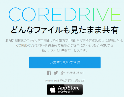 coredrive (1)