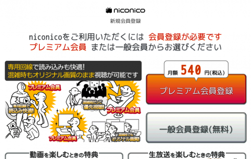 niconico-accounts (2)