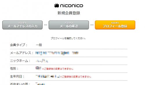 niconico-accounts (7)