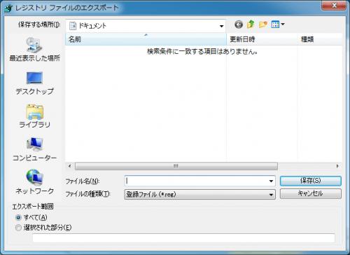 regedit-backup-windows (6)