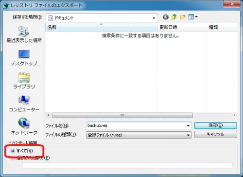 regedit-backup-windows (7)