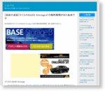 【追記の追記】さくらのBASE Storageβの無料期間がまた延長です | ハルパス