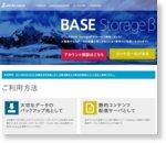さくらのBASE Storage | ストレージならさくらインターネット