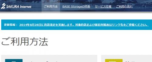 storage.sakura-1