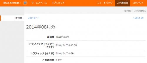 storage.sakura-2