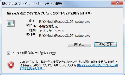 XMedia Recode (3)
