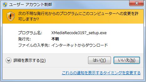 XMedia Recode (4)