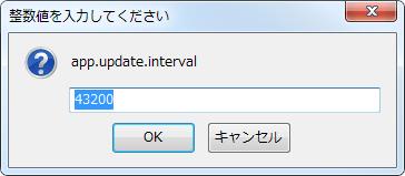 app.update.interval (3)