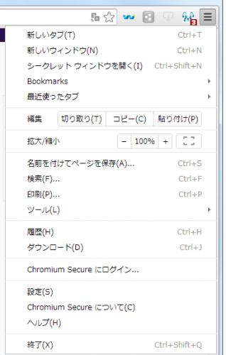 Comodo Chromium Secure (11)
