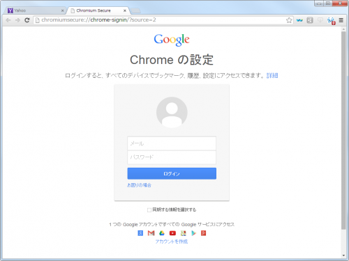 Comodo Chromium Secure (12)