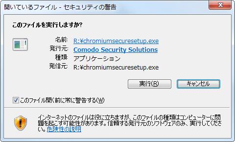 Comodo Chromium Secure (3)
