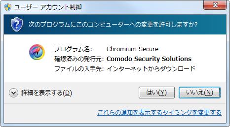 Comodo Chromium Secure (4)