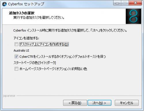 Cyberfox (13)