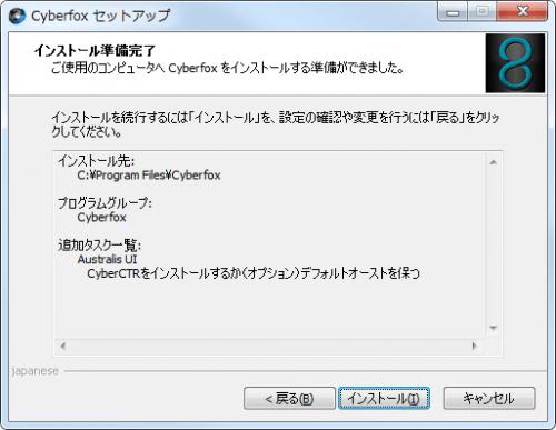 Cyberfox (14)