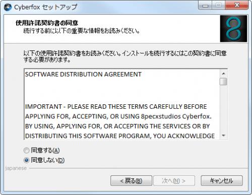 Cyberfox (7)