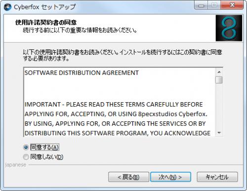 Cyberfox (8)