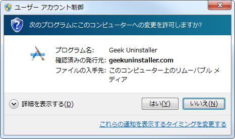 GeekUninstaller (4)
