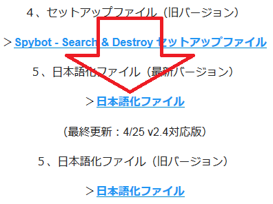Spybot_Search_and_Destroy_JP (1)