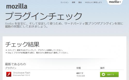 mozilla-Firefox-plugincheck
