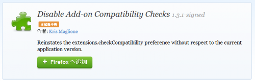 Disable Add-on Compatibility Checks (1)