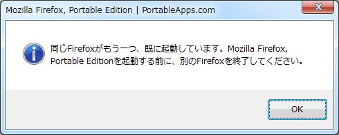 同じFirefoxがもう一つ、既に起動しています。Mozilla Firefox, Portable Editionを起動する前に、別のFirefoxを終了してください。